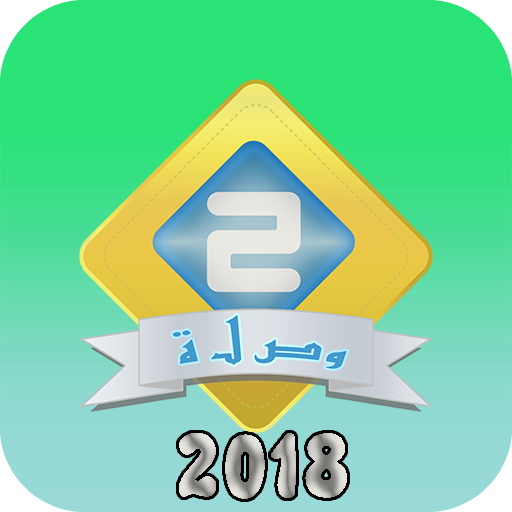 كلمات متقاطعة وصلة -wasla 20  file APK for Gaming PC/PS3/PS4 Smart TV
