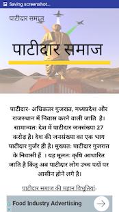पाटीदार समाज - Patidar - náhled