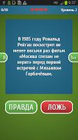 Screenshot of Верю не верю - Правда или ложь