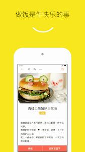 下厨房-美食菜谱 screenshot 1