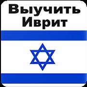 Выучить Иврит