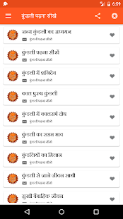 कुंडली पढ़ना सीखे - kundli padna seekhein in Hindi - náhled