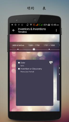 玩免費教育APP|下載发明人的发明 app不用錢|硬是要APP