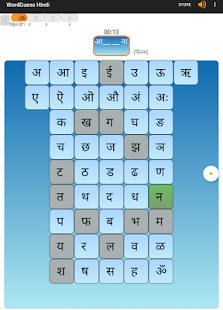 WordGuess Hindi - náhled