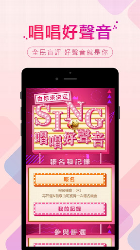 唱唱—和朋友一起歡歌歡唱KTV唱歌卡拉OK screenshot