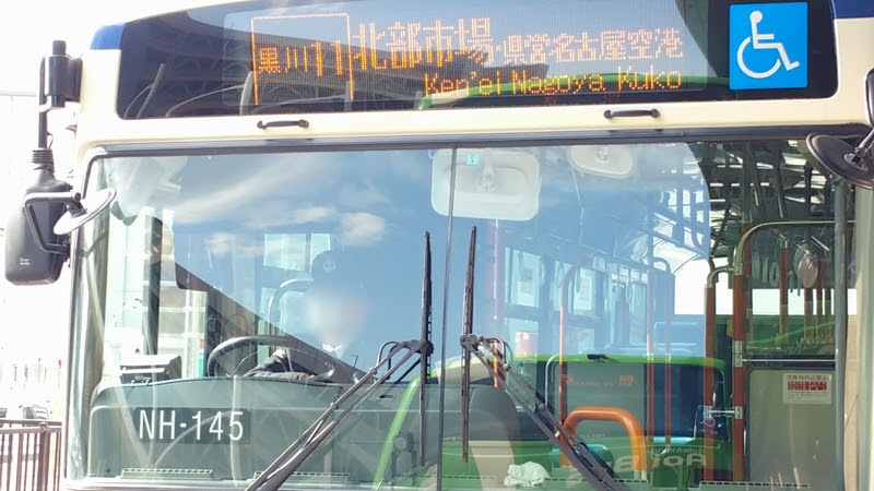 名古屋市交通局社会実験方向表示