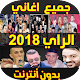 Download اغاني الراي 2019 For PC Windows and Mac
