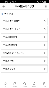 App NH기업스마트뱅킹 APK for Windows Phone