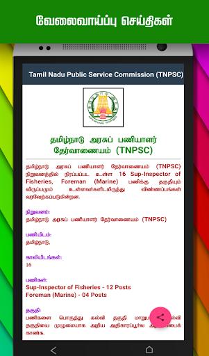 TNPSC GROUP 2, RRB  - 2018 & TNTET Exam Free Q&A 6.4 screenshots 17