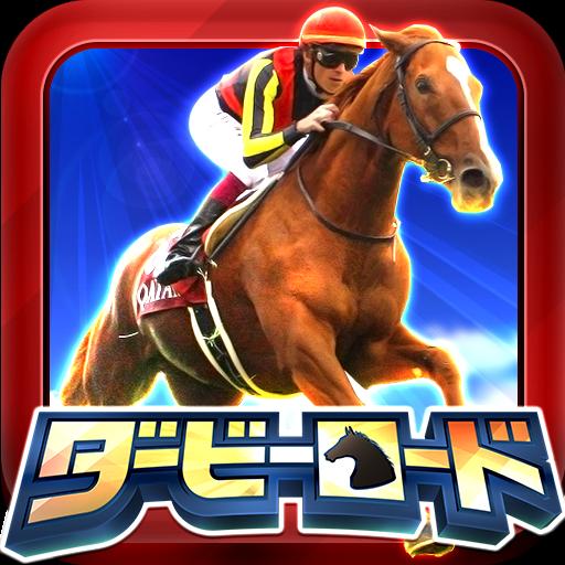 ダービーロード【みんなのKEIBA】 (game)