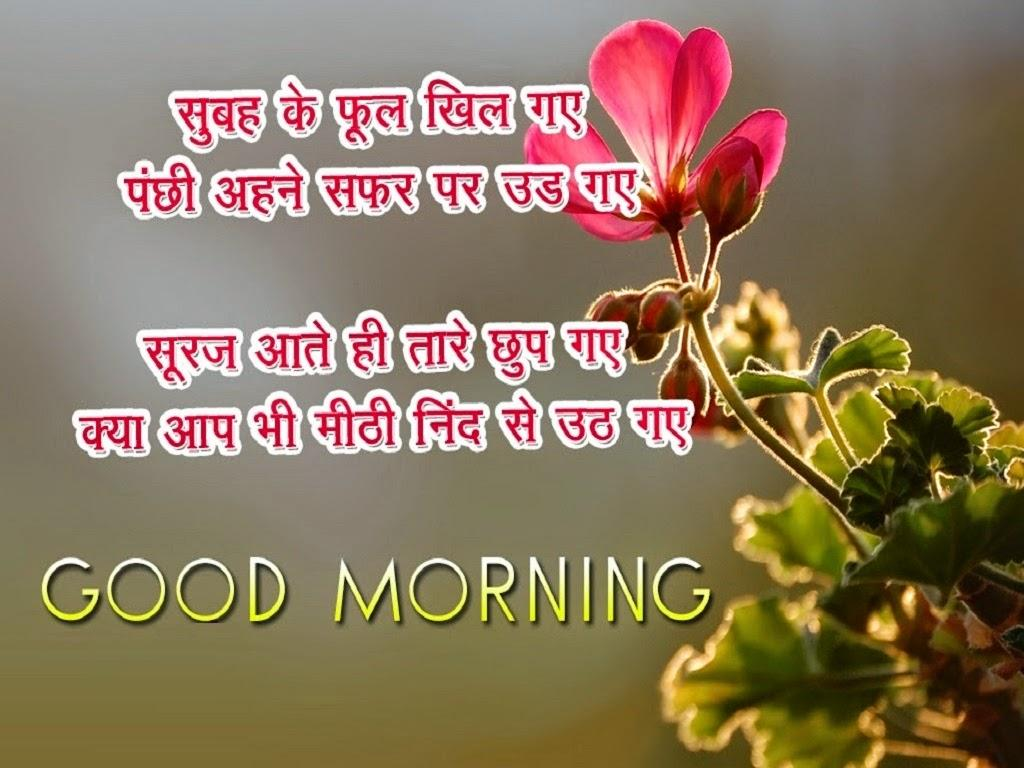 Good Morning Love Quotes For Her Hindi Good Morning Images  Android Apps On Google Play