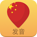 Pronunciation Test - Chinese icon