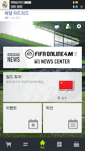 FIFA ONLINE 4 M by EA SPORTS™ App Latest Version Download For Android and iPhone 6