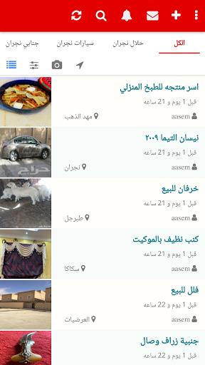 حراج نجران screenshot 1