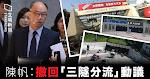 陳帆:撤回「三隧分流」動議 未來兩個月再爭取推進