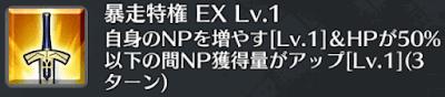 暴走特権[EX]