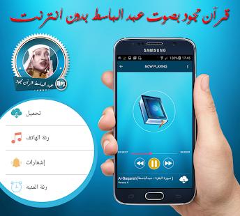 ... القران الكريم بصوت عبد الباسط عبد الصمد بدون نت apk تصوير الشاشة ...
