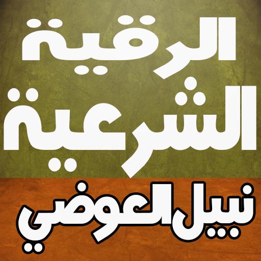 رقية شرعية بصوت نبيل العوضي