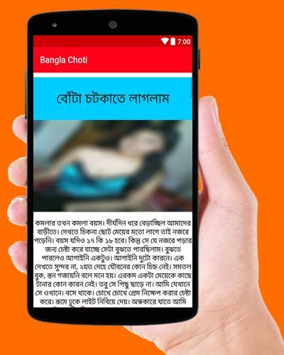 বাংলা চটি গল্প screenshot 3