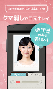 Beautiful ID Photo Camera screenshot 1