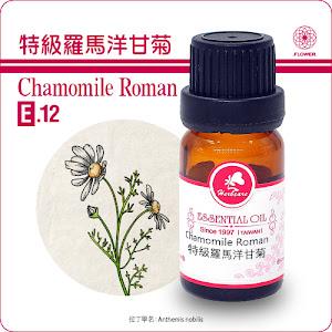 特級羅馬洋甘菊精油10mlRome Chamomile
