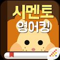 시멘토 유아영어 icon