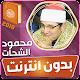 محمود الشحات انور القران الكريم كاملا بدون انترنت Download for PC Windows 10/8/7