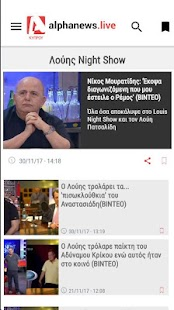 Alpha News Live - náhled