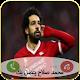 محمد صلاح يتصل بك (app)