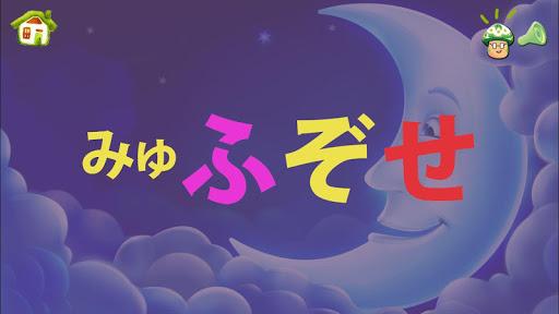 玩教育App|子供 の ひらがな - Kodomo no Hiragana免費|APP試玩