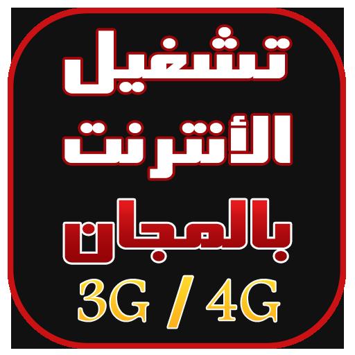 أنترنت مجاني Free wifi Prank