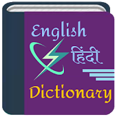 Free Dictionary English-Hindi