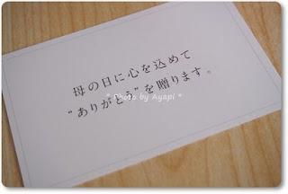 日比谷花壇メッセージカード