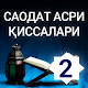 Download Саодат асри қиссалари (2-китоб) For PC Windows and Mac