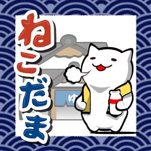 ねこだま 〜にゃんこ仕分けピンボール〜 for PC and MAC