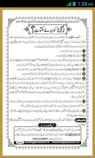 Zakat Ka Tarkia Urdu - náhled