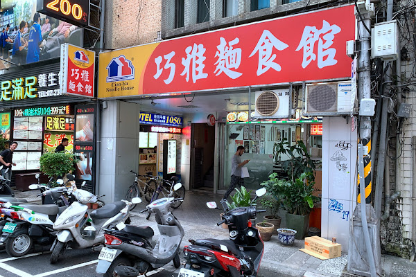 巧雅麵食館