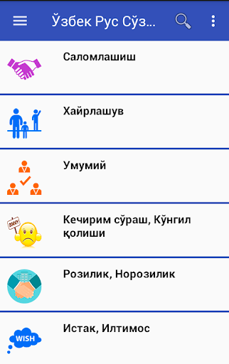 O`zbek Rus So`zlashgichi  screenshots 1