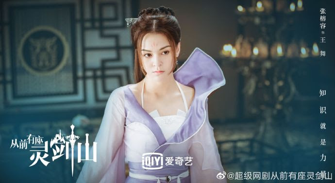 Once Upon A Time There Was A Spirit Blade Mountain China Web Drama