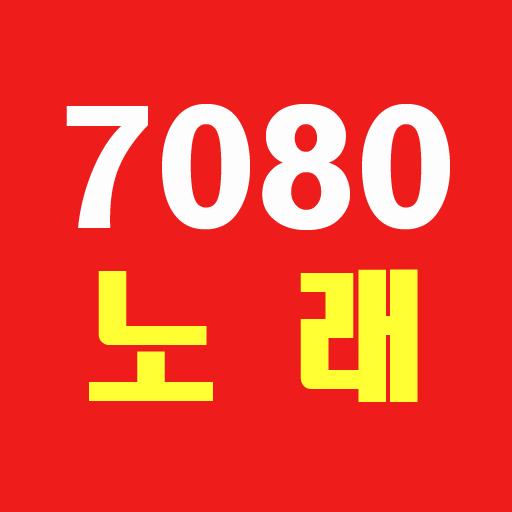 7080 노래 이미지[2]