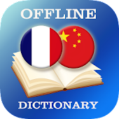 French-Chinese Dictionary