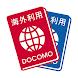ドコモ海外利用 - Androidアプリ