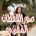 صور القفطان المغربي بدون نت 2020
