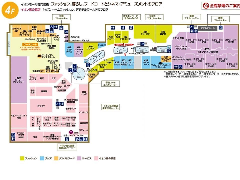 A123.【高の原】4階フロアガイド 170111版.jpg