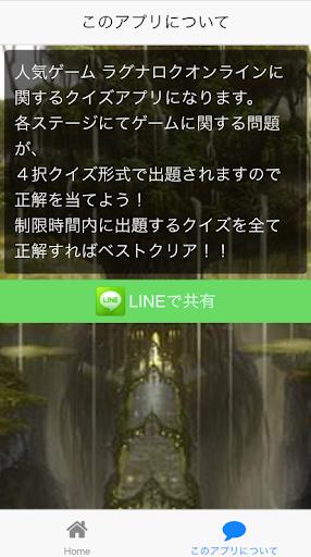 神クイズⅢ forラグナロクオンライン