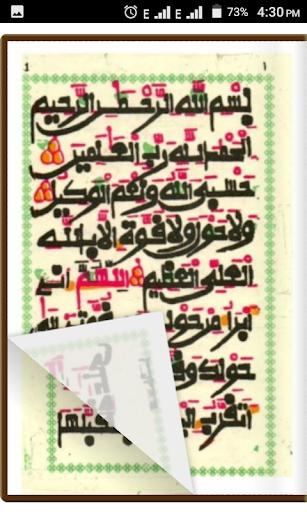 Al-Qur'an Warsh na Sherif Bala 1.3.0 screenshots 2