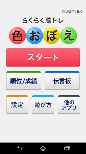 色おぼえ(らくらく脳トレ!シリーズ)