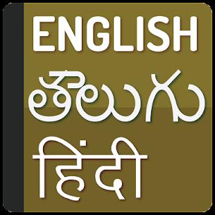 Telugu hindi translator