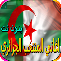 جميع اغاني المنتخب الجزائري المشهورة بدون نت icon