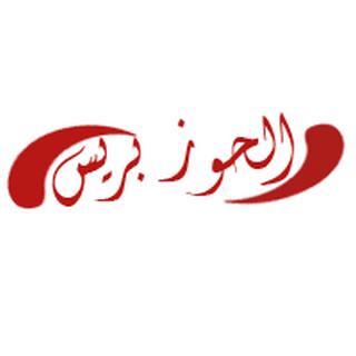 حوزبريس جريدة الكترونية مغربية